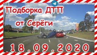 ДТП Подборка на видеорегистратор за 18 09 2020 Сентябрь 2020