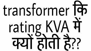 Rating of transformer in hindi
