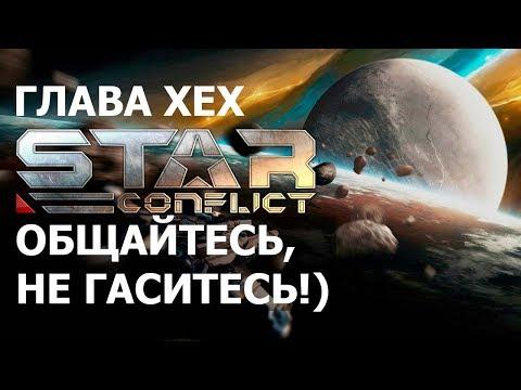 Star Conflict. XeX. Общайтесь, не гаситесь. Глава корпорации XXxegorkaXXx и Zub74