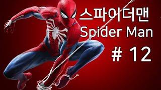 스파이더맨 PS4 플스게임 (SPIDER MAN) #1…