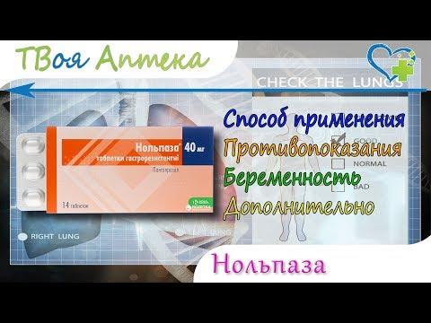 Нольпаза таблетки - показания (видео инструкция) описание, отзывы