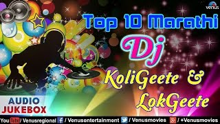 Top 10 Marathi Dj Koligeete & Lokgeete : Best Marathi Remix Songs || Audio Jukebox