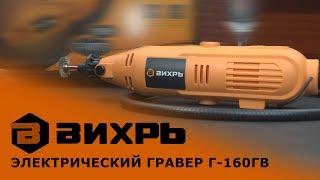Огляд гравера ВИХОР Р-160ГВ