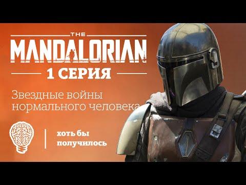 Мандалорец 1 серия | Отзыв без спойлеров | Звездные войны нормального человека