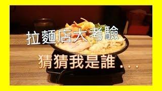 【美食好自在】知名拉麵店/日本/台北必到/台北淘寶/台北私密【伍四三】