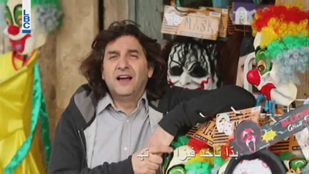 Ktir Salbeh Show - 2015 Episode 10 -
