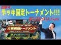 【ガンダムオンライン】デッキ固定トーナメント!勝つきまってるよなぁ!!(ザク2F2動画投稿しました。詳細に載せているので是非見てください!)
