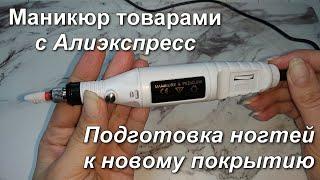 Маникюр товарами с Алиэкспресс Мое первое снятие покрытия бюджетным фрейзером подготовка ногтей