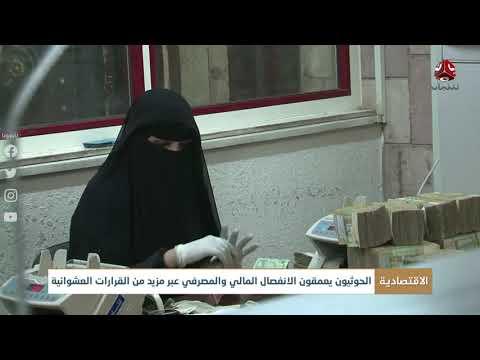 الحوثيون يعمقون الانفصال المالي والمصرفي عبر مزيد من القرارات العشوائية
