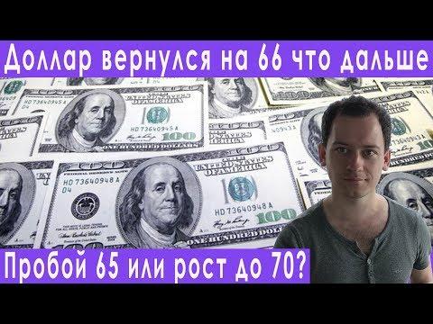 Курс доллара и санкции США против России прогноз курса валюты доллара евро рубля акций на март 2019