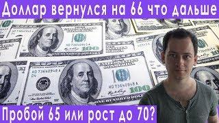 Смотреть видео Курс доллара и санкции США против России прогноз курса валюты доллара евро рубля акций на март 2019 онлайн