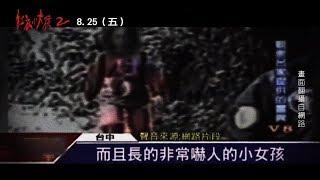 《紅衣小女孩2》花絮-紅衣回歸篇 (8.25 我回來了)