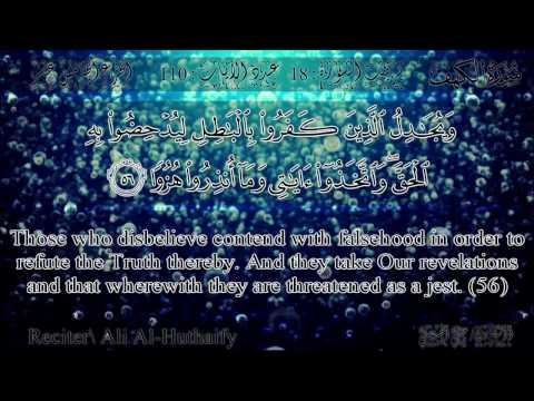 علي الحذيفي - سورة الكهف | Ali Al-Huthaify - Surah Al-Kahf