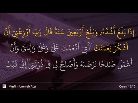 Al-Ahqaf ayat 15
