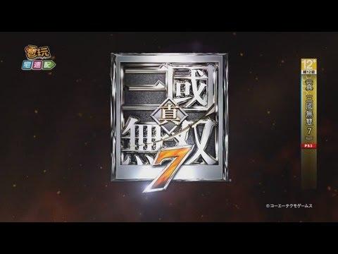 《真、三国无双7》 超爽快战斗 中文版即将推出