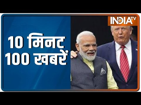 10 Minute 100 News | February 19, 2020 | IndiaTV News