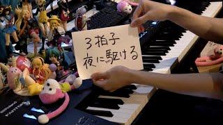 「夜に駆ける(Yoru ni Kakeru)」を3拍子にして弾いてみた【ピアノ】