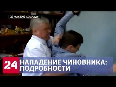 Зайцев допрыгался! Оскандалившегося чиновника изХакасии вызвали в Следственный комитет - Россия 24
