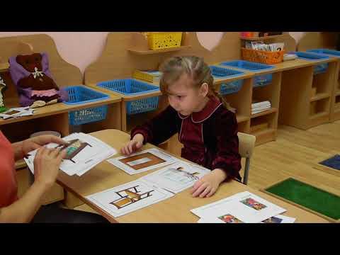 """Индивидуальное занятие с ребенком группы компенсирующей направленности (ЗПР) """"Мой дом"""""""