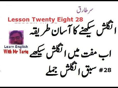 lesson twenty eight English Sentences In Urdu By Tariq Aziz