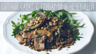 Сытный салат с грибами и чечевицей | Веганский рецепт