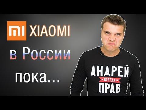 Xiaomi в России, привет и пока...