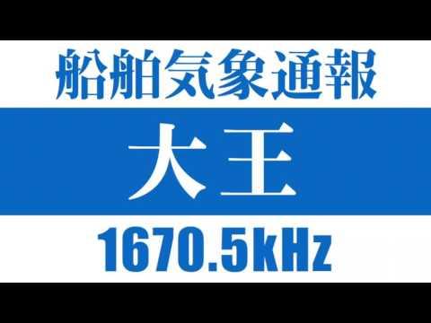 [大王] 船舶気象通報(灯台放送,1670.5kHz) [ER-C57WR,AN-200,PJ-30]