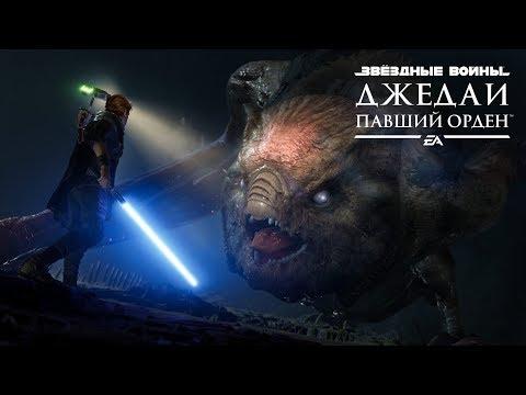 Звёздные Войны Джедаи: Павший Орден — трейлер «Миссия Кэла» (Русские субтитры)