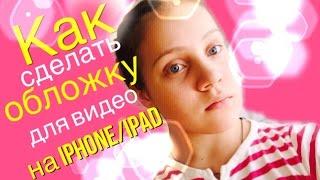 Как сделать обложку для видео на iPhone/iPad