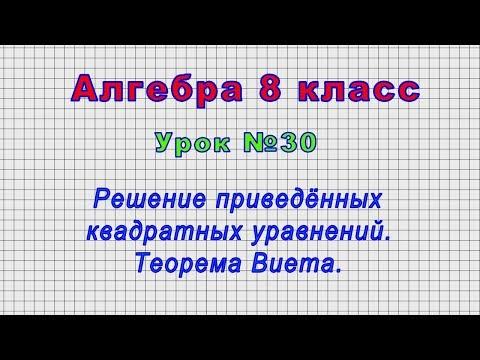Приведенное квадратное уравнение видеоурок