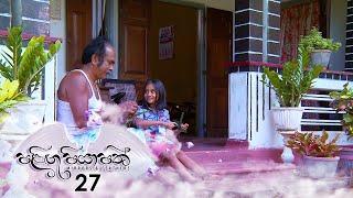 Palingu Piyapath | Episode 27 - (2020-02-01) | ITN Thumbnail
