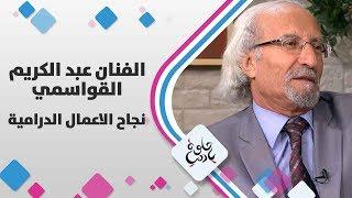 الفنان عبد الكريم القواسمي - نجاح الاعمال الدرامية