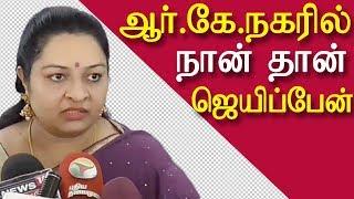 Rk nagar by election i will win | j deepa | latest tamil news today | chennai | redpix