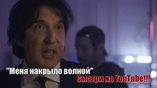 Кай Метов - Меня накрыло волной