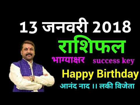 13 जनवरी 2018 | Daily Rashifal । Success Key । Acharya Santoshi | Bhagyakshar | Happy Birthday |