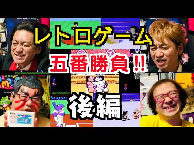 ファミコン芸人・フジタとレトロゲーム五番勝負(後編)