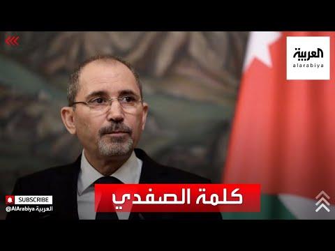 كلمة وزير الخارجية الأردني أمام مجلس الأمن  - نشر قبل 1 ساعة