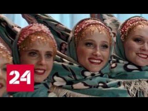 'Березка' расскажет историю легендарного танцевального ансамбля - Россия 24 - Смотреть видео онлайн