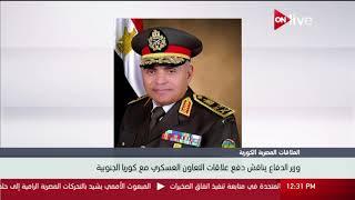 وزير الدفاع يصل القاهرة قادما من كوريا الجنوبية