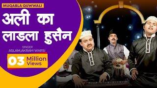 अली का लाडला हुसैन (मुक़ाबला क़व्वाली) || Ali Ka Ladla Husain || ( Aslam Akram Warsi )