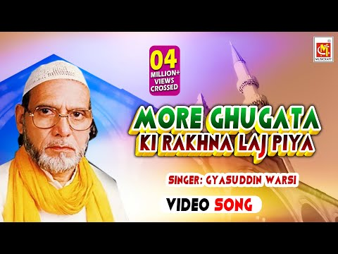More Ghugata Ki Rakhna Laj Piya || Gyasuddin Warsi || Video Qawwali || Musicraft