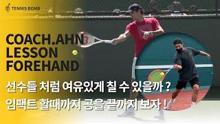 [테니스 밤] 선수들의 여유로운 포핸드 테크닉, 이렇게…
