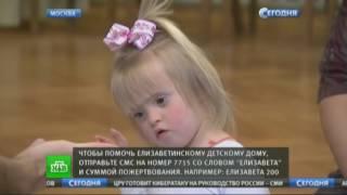 Елизаветинскому детдому нужны деньги на обучение девочек с синдромом Дауна