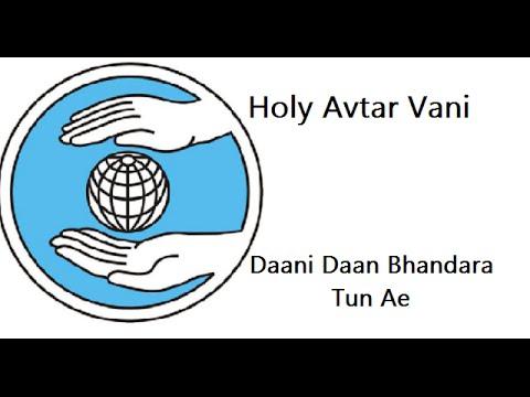 Daani Daan Bhandara Tun Ae   Holy Avtar Vani   By Jagjeet Singh in Punjabi