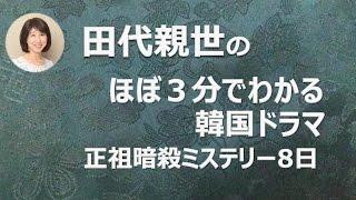 夜叉 -ヤチャ- 第8話