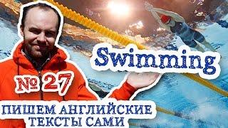 Пишем английские тексты сами Часть 27 Swimming Плавание