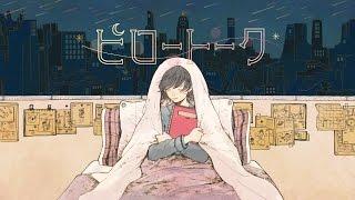 ピロートーク / pillow talk - ちょまいよ×TOKOTOKO(西沢さんP)