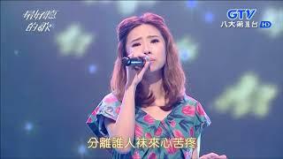 2018 01 30【最好聽的歌】陳怡婷 悲戀夢 thumbnail