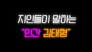 """[방탄소년단/뷔] 태형이의 지인들이 말하는 """"인간 김태형"""""""