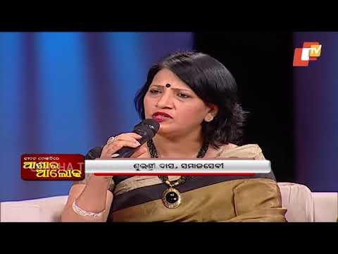 Jibana Do Chakire Ashara Alok Ep 94 20 Jan 2018 || Real Life Issues